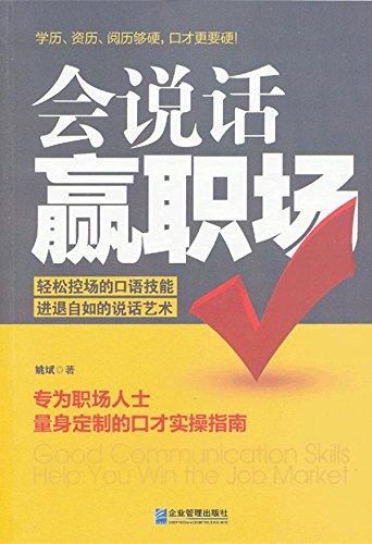 会说话赢职场  (Good Communication Skills Help You Win the Job Market) (Chinese Edition) por 斌 姚