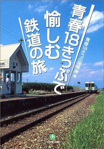 青春18きっぷで愉しむ鉄道の旅 (小学館文庫)