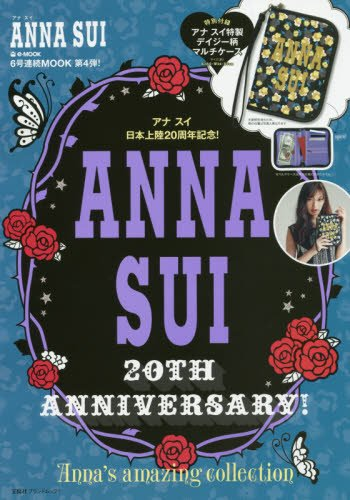 anna-sui-20th-anniversary-annas-amazing-collection-e-mook-araceurya-acaaa-aa