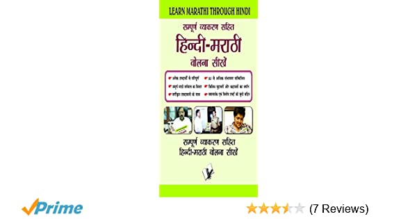 Learn Marathi In 30 Days Through Hindi Pdf