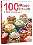 Mug Cakes: 100 Speedy Microwave Treats to Satisfy Your Sweet Tooth (Chinese Edition)