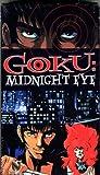 Goku 1: Midnight Eye [VHS]