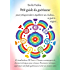 Petit guide du guérisseur: 65 visualisations, 28 Dieux et Déesses, accompagnés de diverses techniques pour retrouver l'harmonie intérieure, apprivoiser ... guérisseur et créer ses propres soins