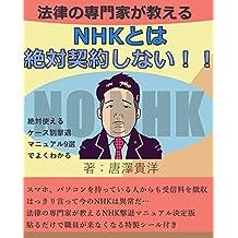 NHK (Japanese Edition)