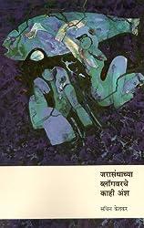 Jarasandhachya Blogvarche Kahi Ansh