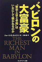 バビロンの大富豪_「繁栄と富と幸福」はいかにして築かれるのか