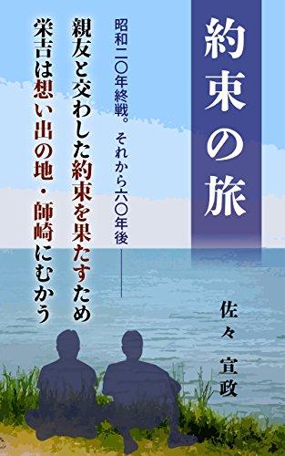Yakusoku no tabi (japanese edition)