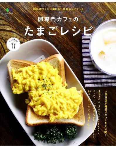 卵専門カフェのたまごレシピ (ei cooking)