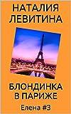 : БЛОНДИНКА В ПАРИЖЕ: Russian/French edition (Елена t. 3)