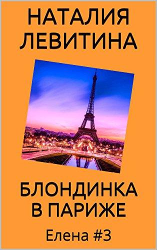 БЛОНДИНКА В ПАРИЖЕ: Russian/French edition (Елена t. 3)