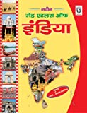 Naveen Road Atlas of India (Hindi) PB best price on Amazon @ Rs. 60