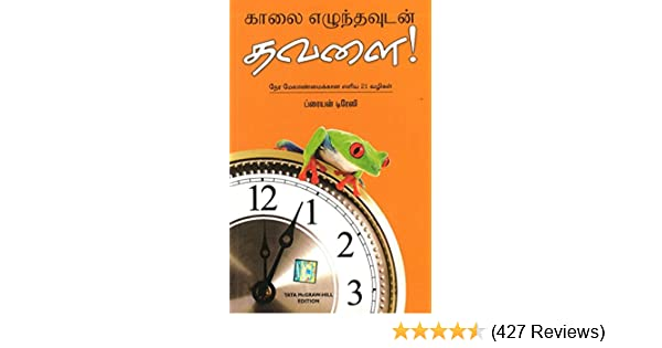 EAT THAT FROG (TAMIL): Amazon co uk: Brian Tracy