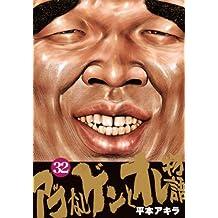 Agonashi gen to ore monogatari. 32