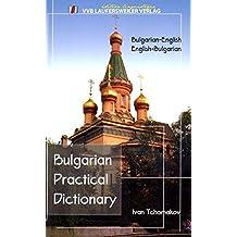 Bulgarisch - Englisch und Englisch - Bulgarisch Wörterbuch/Bulgarian - English and English - Bulgarian Dictionary: 8500 Stichwörter