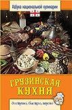 Грузинская кухня (Russian Edition)