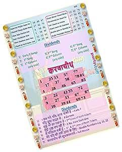 Party Stuff Karwachauth Theme Tambola Housie Tickets - Karwachauth Songs Grid 2 in 1 kukuba-2 - Simple Strike kukuba (12 Cards) | Kitty Games