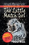 Japanese Reader Collection Volume 7 The Little Match Girl: The Easy Way to Read Listen and Learn from Japanese Folklore Tales and Stories (Japanese Edition)