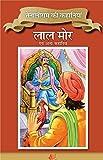 Tenaali Ram Ki Kahaniya Laal Mor Evam Anya Kahanaiyaa (H)