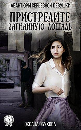 Пристрелите загнанную лошадь (Авантюры серьезной девушки Book 1) (Russian Edition)