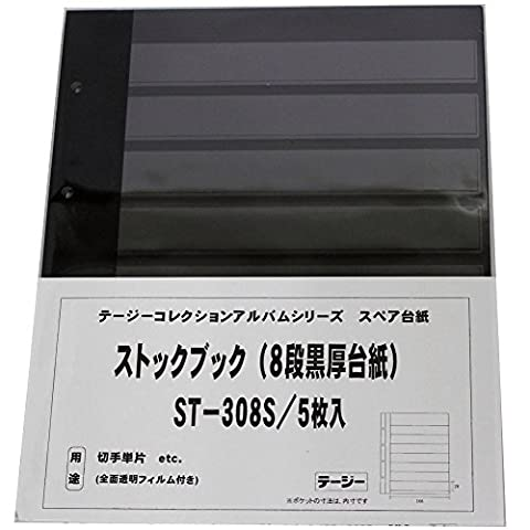 5 pieces of ST-308S Teji stock book deluxe spare stamp single piece for 8-stage black thick mount (japan import)