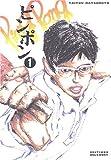 Ping pong. 1 | Matsumoto, Taiyo (1967-....). Auteur