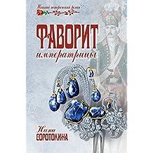 Фаворит императрицы (Женский Исторический Роман) (Russian Edition)