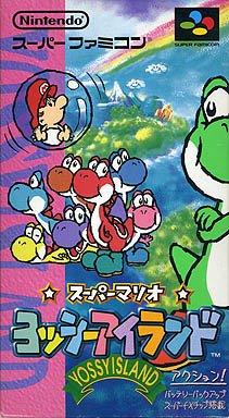 Super Mario World 2: Yoshi's Island, Super Famicom (Super NES Japanese Import) (japan import)