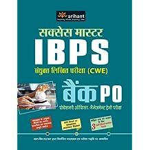Success Master IBPS (CWE) Probationary Officers/Management Trainee Pariksha