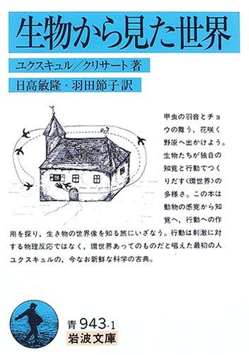 Seibutsu kara mita sekai
