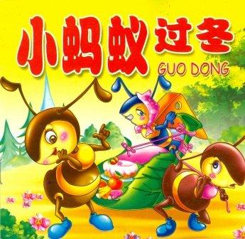 Guo Dong (chino) Cuentos infantiles, Con Pin Yin, Ilustrado en color