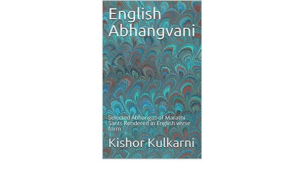 English Abhangvani : Selected Abhangas of Marathi Sants Rendered in