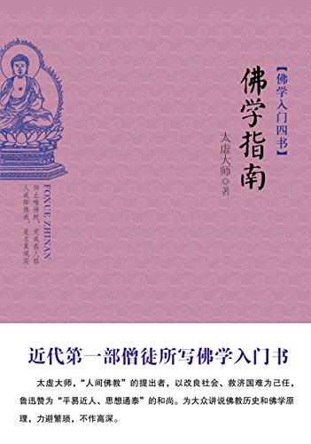 佛学指南(Buddhist Guide) (Chinese Edition) por 太虚大师