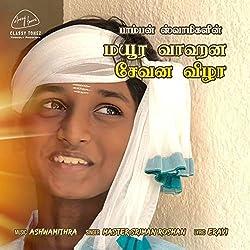 Mayura Vahana Sevana Vizha - Single