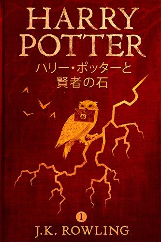 ハリー・ポッターと賢者の石 - Harry Potter and the Philosopher's Stone ハリー・ポッターシリーズ (Japanese Edition)