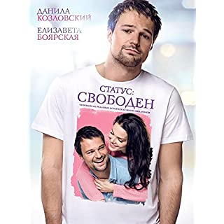 Status: Free (Russian Audio)