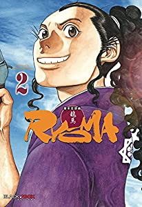 Ryoma Edition simple Tome 2
