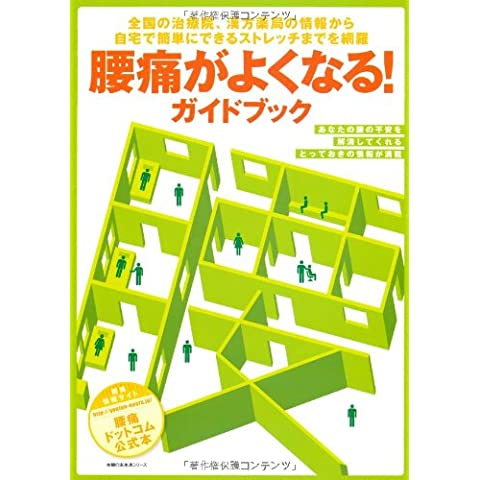 Low back pain gets better! Guidebook - information in many ways that will eliminate the anxiety of your waist (the friend of housewife life series) full ISBN: 4072780200 (2011) [Japanese Import]