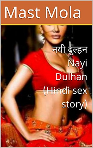 नयी दुल्हन Nayi Dulhan (Hindi sex story) (Hindi Edition