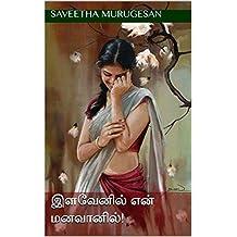 இளவேனில் என் மனவானில்! (Tamil Edition)