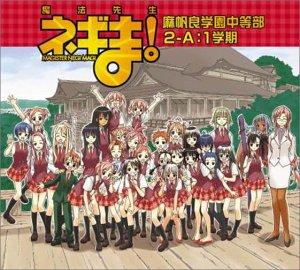 mahou-sensei-negima-1