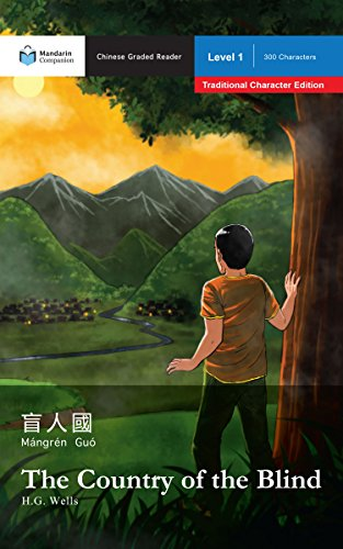 The Country of the Blind: Mandarin Companion Graded Readers: Level 1, Traditional Chinese Edition (English Edition)