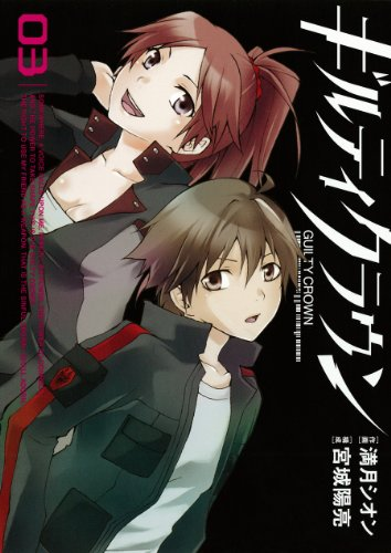 guilty-crown-vol3-gangan-comics-manga