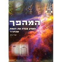 The Coming Revolution in Hebrew: Hamahapech