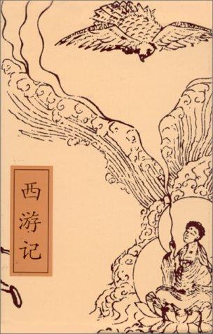 Wu Cheng'en : La Pérégrination vers l'Ouest, coffret 2 volumes par Wu Cheng'en