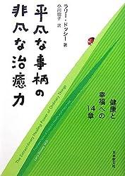 Heibonna kotogara no hibonna chiyuryoku : KenkoÌ