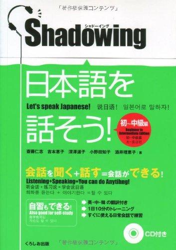 Shadowing: Let's Speak Japanese! Beginner to Intermediate (Book & Audio CD)