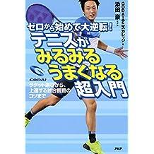 ゼロから始めて大逆転! テニスがみるみるうまくなる超入門 ラケット選びから、上達する試合観戦のコツまで (Japanese Edition)