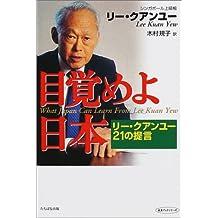 目覚めよ日本―リー・クアンユー21の提言 (未来ブックシリーズ)