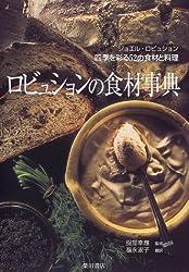 ロビュションの食材事典_四季を彩る52の食材と料理