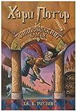Chari Pot-r i filosofskijat kam-k - Harry Potter 1 und der Stein der Weisen, bulgarische Ausgabe